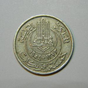 5 Francs TUNISIE 1954 SUP  EB90405