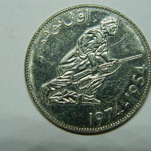 5 Dinars 1974 ALGERIE SUP EB90496